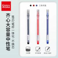 齐心中性笔生用0.5mm大容量针管头水笔学黑色红色蓝色笔芯全针管签字笔简约碳素笔批发GP353办公文具用品