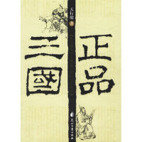 正品三国,花山文艺出版社,天行健9787806738504