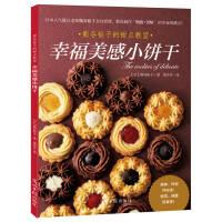 幸福美感小饼干【特价活动】