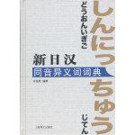 新日汉同音异义词词典(新日汉系列)