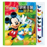 迪士尼色彩王国-创意涂色板・米奇妙妙屋