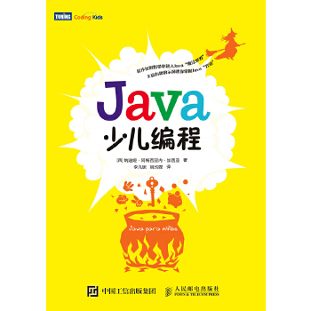 Java少儿编程(pdf+txt+epub+azw3+mobi电子书在线阅读下载)