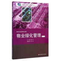 物业绿化管理-第二版