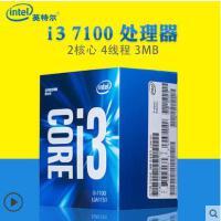 【支持�Y品卡】Intel/英特�� I3 7100 CPU酷睿第七代中文盒�b�理器 1151�CPU