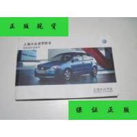 【二手旧书9成新】上海大众波罗轿车使用维护说明书 /上海大众汽
