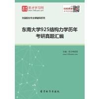 东南大学925结构力学历年考研真题汇编-在线版_赠送手机版(ID:167719)