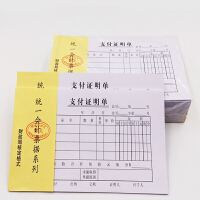 支付证明单报销单财务专用标准广州市48K会计凭证支出单据