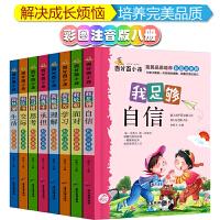 百分百小孩完美品质培养彩图注音版我勇于承担我足够自信等8册儿童励志成长校园小说