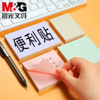 晨光文具套装300张便利贴小清新便签本韩国可爱学生创意N次贴