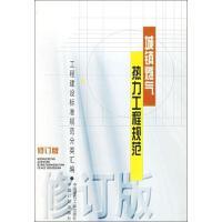 城镇燃气热力工程规范 修订版 9787112060146 新华书店 正品保障