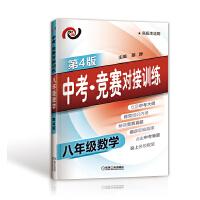 中考・竞赛对接训练 八年级数学(第4版)