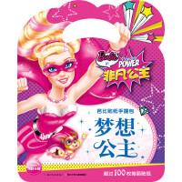 芭比贴纸手提包:梦想公主