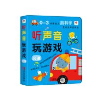 邦臣小红花-0-3岁婴幼儿脑科学互动发声玩具盒-交通篇