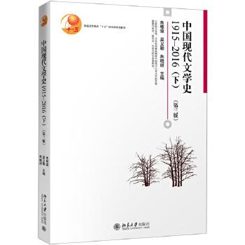 中国现代文学史1915—2016(下)(第三版)