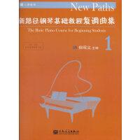 新路径钢琴基础教程复调曲集1