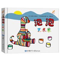包邮 绘本泡泡龙艺术家幼儿童绘本图画故事书恐龙绘本低幼宝宝亲子共读睡前故事书0-3-6岁幼儿园大中小班情商培养早教书籍