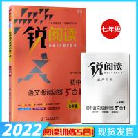 2022版锐阅读 初中语文阅读训练5合1七年级 现代文50篇+文言文50篇+古诗词鉴赏60篇+名著阅读+综合性学习 初中