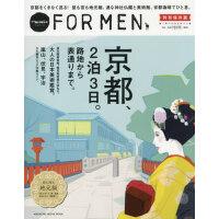 现货 日版 旅游指南 Hanako FOR MEN 特�e保存版 京都 2泊3日 路地から表通りまで