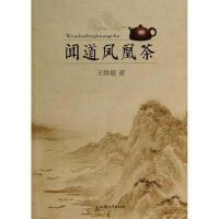 【二手旧书9成新】闻道凤凰茶 王维毅 9787565809385 汕头大学出版社