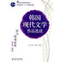 【新书店正版】 韩国现代文学作品选读 韩梅 北京大学出版社 9787301171790