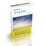 静游中西―美丽的中国人 王浩静 江苏文艺出版社 9787539960845