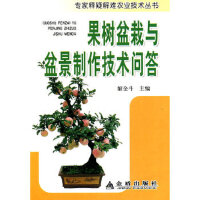 果树盆栽与盆景制作技术问答 解金斗 金盾出版社 9787508262512