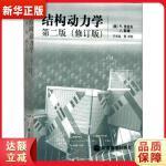 结构动力学 第2版(修订版),高等教育出版社,9787040204308【新华书店,正版现货】