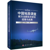 中国地质调查新方法新技术研发进展与成果
