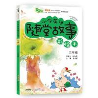 超级秀 小学英语随堂故事 三年级(彩绘本 附赠光盘)
