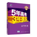 曲一线2020B版 高考历史 五年高考三年模拟(全国卷Ⅰ及上海适用)5年高考3年模拟 五三B版专项测试