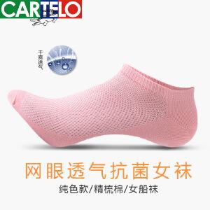 卡帝乐鳄鱼纯棉女士浅口船袜夏季糖果色防臭吸汗网眼低帮学生袜子