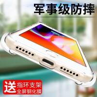 iPhone8手机壳 苹果8Plus保护套苹果8 iphone8plus 手机壳套 保护壳套 硅胶全包边男女款透明气囊