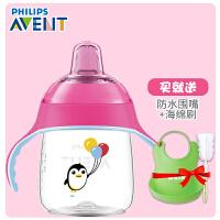 飞利浦企鹅杯儿童宝宝学饮杯婴儿鸭嘴杯喝水杯防摔带手柄PPa209