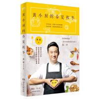 黄小厨的春夏秋冬 /黄磊 著 好厨艺黄磊的吃货趣事 烹饪美食 饮食文化