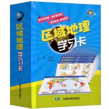 区域地理学习卡 内含112张区域地理学习卡 附参考答案 涵盖世界和中国各区域地图 彩图卡片+文字简述区域特征