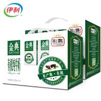 伊利金典有机纯牛奶250ml*12盒*2提 礼盒装 1月产