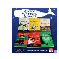 白鲸国际大奖作家书系第一辑套装 正版现货 全套6册很久很久以前+与动物同行+鱼骨之歌+世界尽头的歌声等 儿童文学 新华