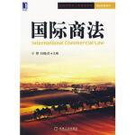 国际商法 宁烨,杜晓君 9787111289623