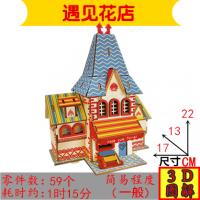 3d立体拼图木质模型别墅积木制建筑城堡儿童女孩手工拼装房子