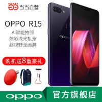 【当当自营】OPPO R15 梦镜版 6GB+128GB全网通 梦镜紫 全面屏双摄拍照 移动联通电信4G手机 双卡双待