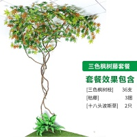 仿真树叶树枝树藤装饰树竹子藤条假叶子客厅藤蔓枯藤大型植物盆栽