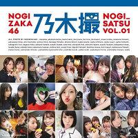 现货【深图日文】乃木坂46写真集 乃木撮 VOL.01 �g行本 �C 2018/6/26发售