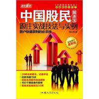 中国股民随身宝-跟庄实战技法与实例李大伟 著汕头大学出版社【特价活动】