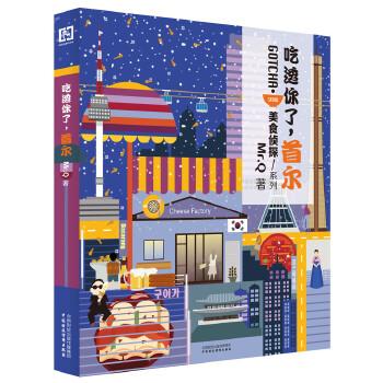 """吃透你了,首尔 """"美食侦探系列""""国际版来啦!首尔卷:韩国超人气美食大集合,传统韩食、特色小吃、新潮点心,跟美食侦探感受地道韩流文化。真实的餐厅体验,精准的美食信息,跟着味蕾去旅行!"""