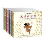 小熊学校(14册)
