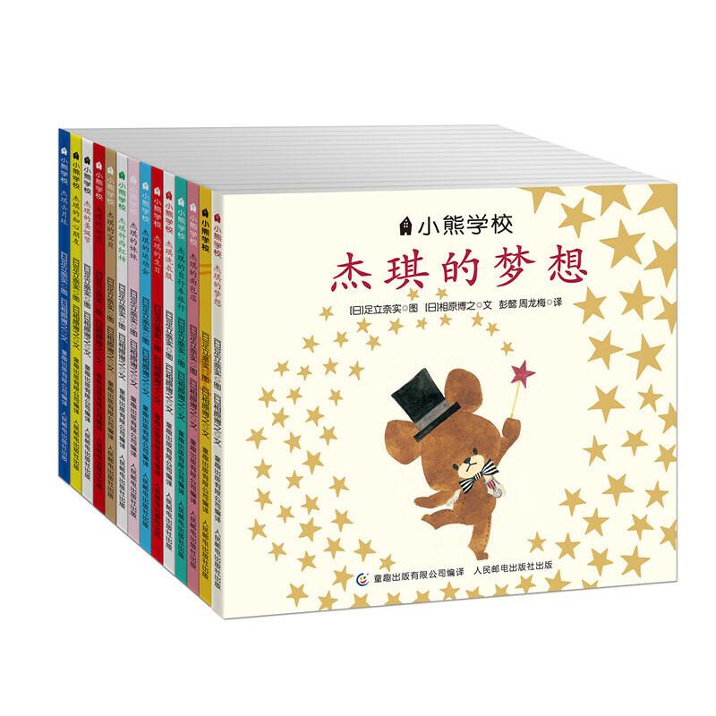 小熊学校(14册)陈赫女儿Anan必备床头书, 日本畅销220万册的儿童绘本杰作,2-7岁入园入学心理缓解读物,捕捉儿童敏感期优质绘本。彭懿、周龙梅熬夜赞叹着翻译。培养儿童独立意识,让孩子学会感恩与知足、友善与互助