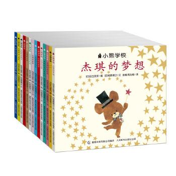 小熊学校(14册) 陈赫女儿Anan必备床头书, 日本畅销220万册的儿童绘本杰作,2-7岁入园入学心理缓解读物,捕捉儿童敏感期优质绘本。彭懿、周龙梅熬夜赞叹着翻译。培养儿童独立意识,让孩子学会感恩与知足、友善与互助