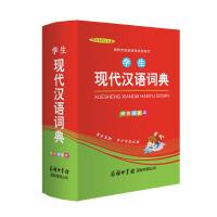 学生现代汉语词典(单色插图本)