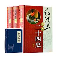 双十一大促 *畅销书籍* 毛 泽东评点二十四史解析 全套3册 评点批注及谈话提示 解析 原文 译文 正版书籍 赠三字经