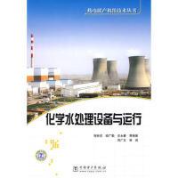 热电联产机组技术丛书 化学水处理设备与运行2015年